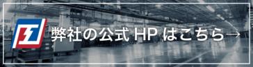 弊社の公式HPはこちら